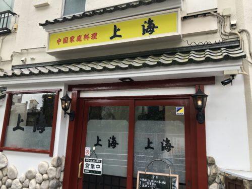 上海(二子玉川)
