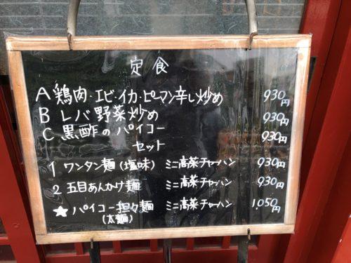 上海メニュー看板