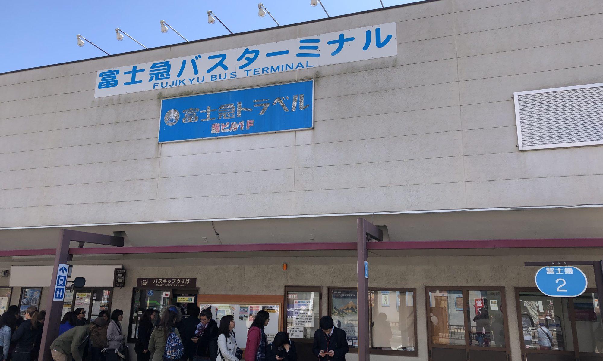 御殿場駅 富士急バスターミナル