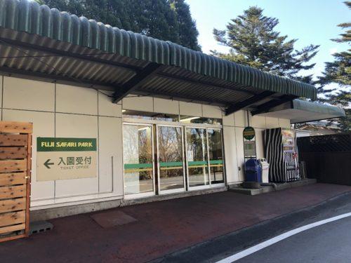 富士サファリパークバス乗り場